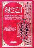 هوامش كتاب الصلاة